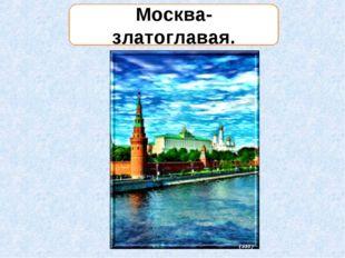 Москва-златоглавая.