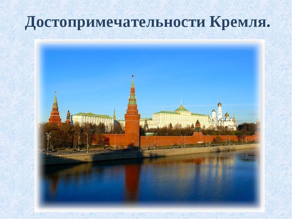 Достопримечательности Кремля.