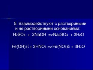 5. Взаимодействуют с растворимыми и не растворимыми основаниями: H2SO4 + 2Na