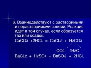 6. Взаимодействуют с растворимыми и нерастворимыми солями. Реакция идет в то