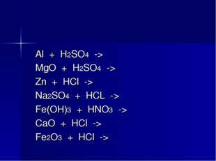 Al + H2SO4 -> MgO + H2SO4 -> Zn + HCl -> Na2SO4 + HCL -> Fe(OH)3 + HNO3 -> C