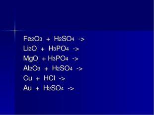 Fe2O3 + H2SO4 -> Li2O + H3PO4 -> MgO + H3PO4 -> Al2O3 + H2SO4 -> Cu + HCl ->