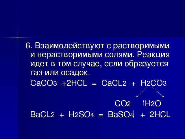 6. Взаимодействуют с растворимыми и нерастворимыми солями. Реакция идет в то...