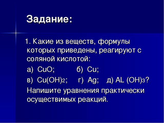 Задание: 1. Какие из веществ, формулы которых приведены, реагируют с соляной...