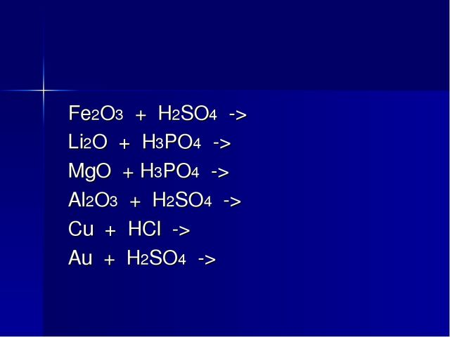Fe2O3 + H2SO4 -> Li2O + H3PO4 -> MgO + H3PO4 -> Al2O3 + H2SO4 -> Cu + HCl ->...