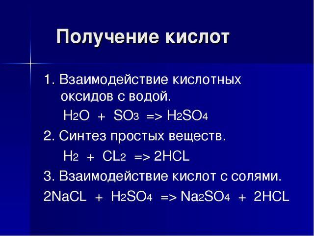 Получение кислот 1. Взаимодействие кислотных оксидов с водой. H2O + SO3 => H...