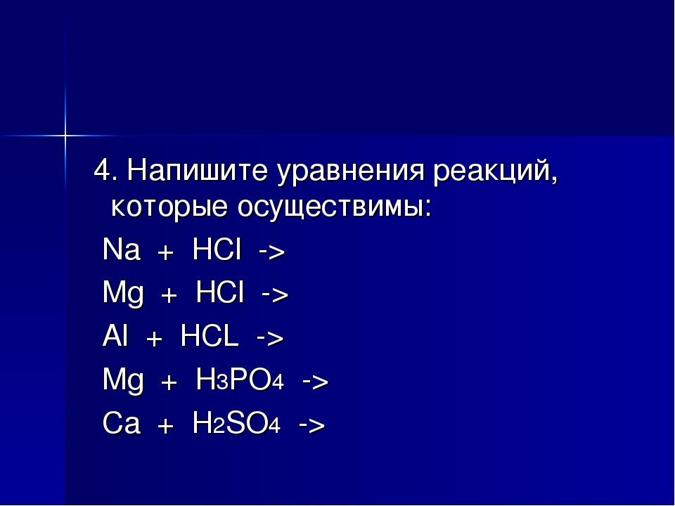 4. Напишите уравнения реакций, которые осуществимы: Na + HCl -> Mg + HCl ->...