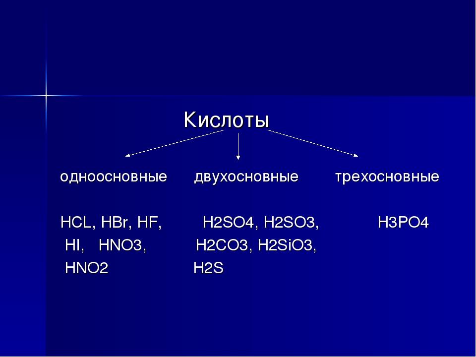 Кислоты одноосновные двухосновные трехосновные HCL, HBr, HF, H2SO4, H2SO3, H...