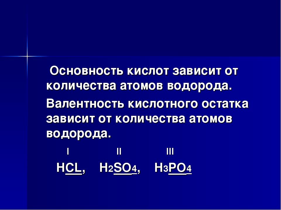 Основность кислот зависит от количества атомов водорода. Валентность кислотн...