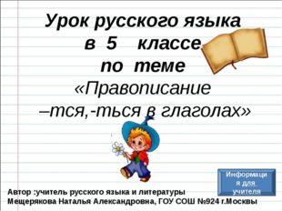 Урок русского языка в 5 классе по теме «Правописание –тся,-ться в глаголах» А
