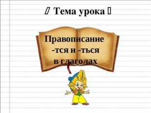 Сформулируйте цель урока, опираясь на его тему. Используйте запись на слайде: