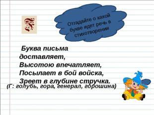 Отгадайте о какой букве идет речь в стихотворении Буква письма доставляет, Вы