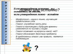 Ложно или истинно? Морфология – наука о языке, изучающая правописание слов Г