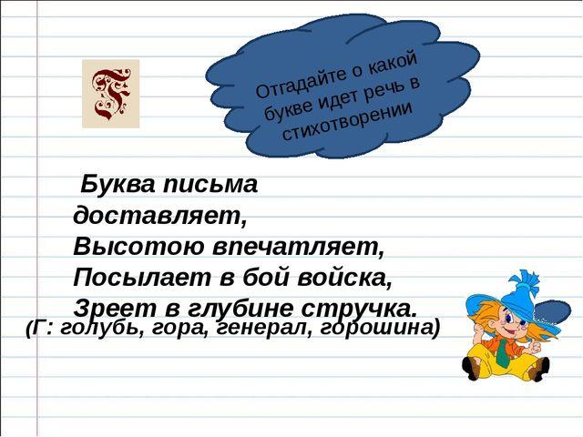 Отгадайте о какой букве идет речь в стихотворении Буква письма доставляет, Вы...