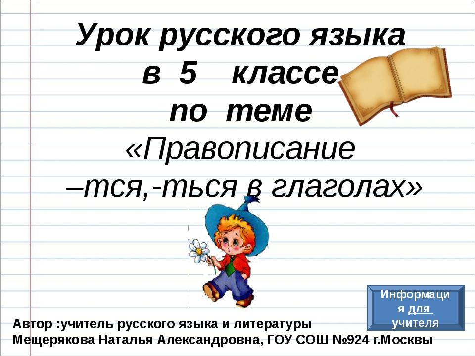 Урок русского языка в 5 классе по теме «Правописание –тся,-ться в глаголах» А...