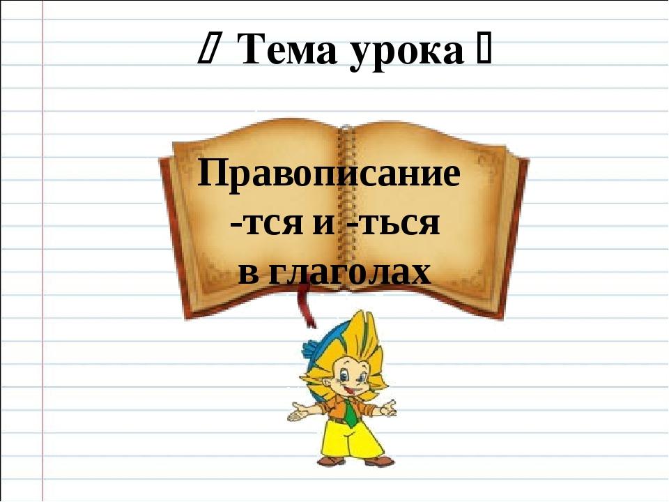 Сформулируйте цель урока, опираясь на его тему. Используйте запись на слайде:...