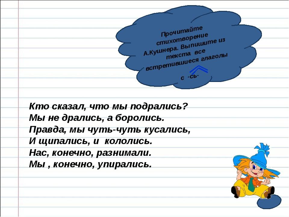  Тема урока  Правописание -тся и -ться в глаголах