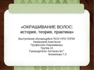 «ОКРАШИВАНИЕ ВОЛОС: история, теория, практика» Выступление обучающейся ГБОУ Н