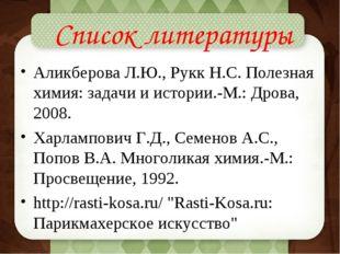 Список литературы Аликберова Л.Ю., Рукк Н.С. Полезная химия: задачи и истори