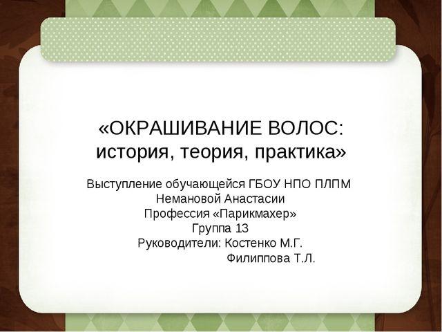 «ОКРАШИВАНИЕ ВОЛОС: история, теория, практика» Выступление обучающейся ГБОУ Н...