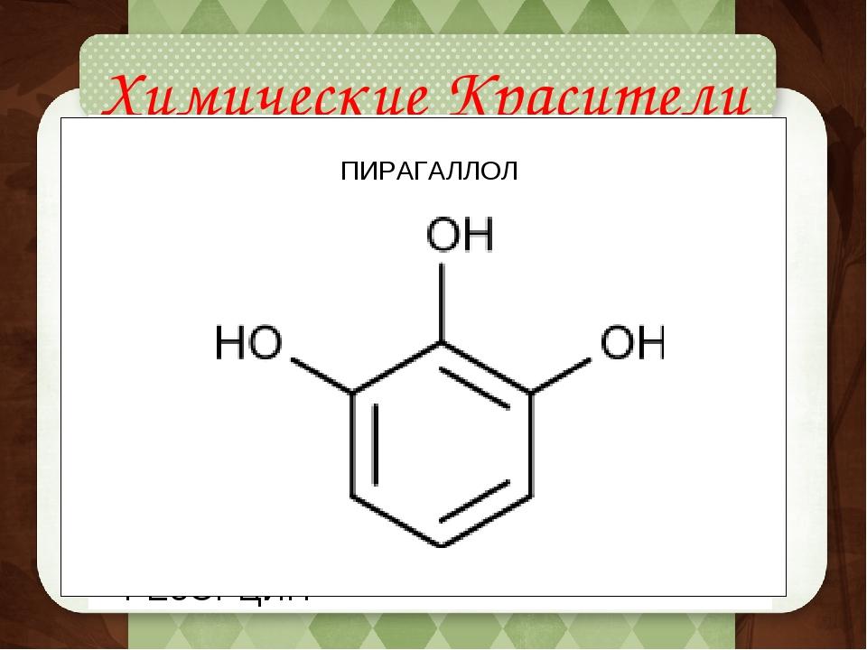Химические Красители РЕЗОРЦИН