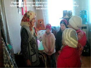 Учащиеся 1 класса посетили вдову участника ВОВ, труженицу тыла, ветерана тру