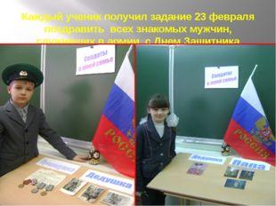 Каждый ученик получил задание 23 февраля поздравить всех знакомых мужчин, сл
