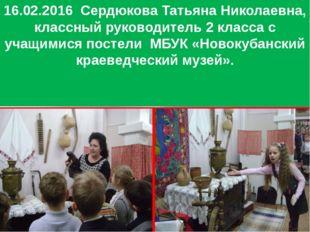 16.02.2016 Сердюкова Татьяна Николаевна, классный руководитель 2 класса с уча