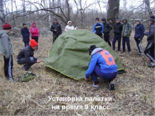 Установка палатки на время 9 класс