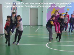 Учащиеся 6- 7 класса приняли участие в спортивных соревнованиях. Эстафета «П