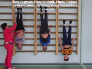 Вис на руках вниз головой, соревнование на выносливость между мальчиками 6-х