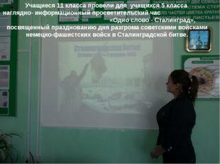 Учащиеся 11 класса провели для учащихся 5 класса наглядно- информационный пр