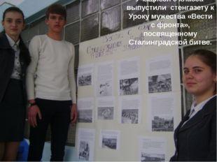 Учащиеся 9 класса выпустили стенгазету к Уроку мужества «Вести с фронта», по