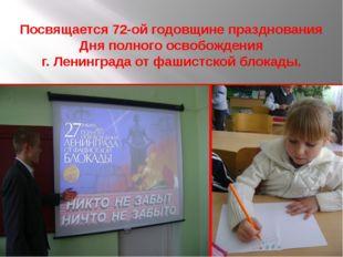 Посвящается 72-ой годовщине празднования Дня полного освобождения г. Ленингра