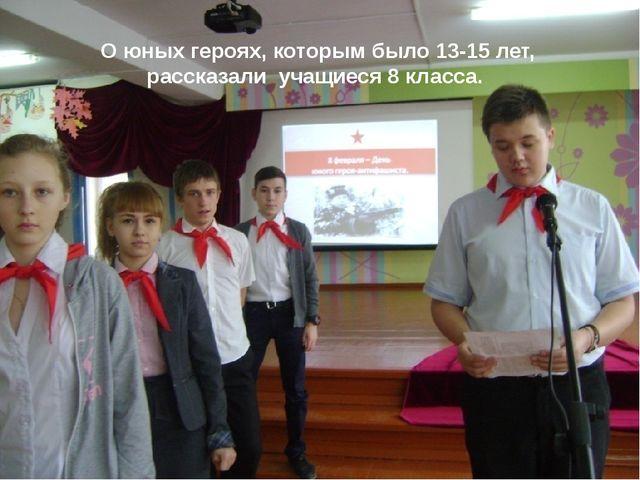 О юных героях, которым было 13-15 лет, рассказали учащиеся 8 класса.