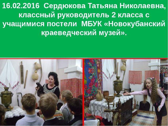 16.02.2016 Сердюкова Татьяна Николаевна, классный руководитель 2 класса с уча...