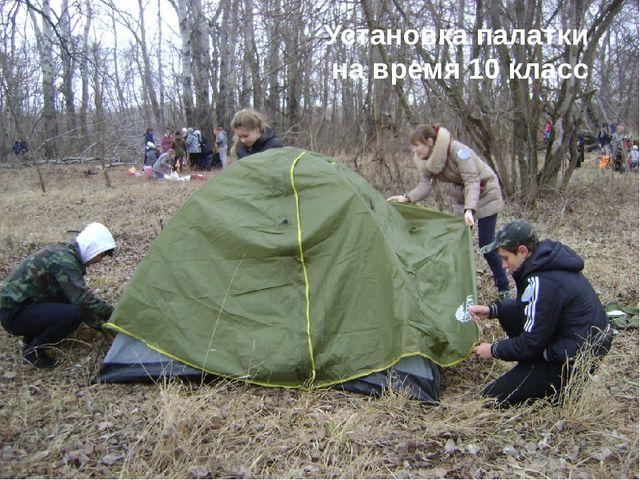 Установка палатки на время 10 класс