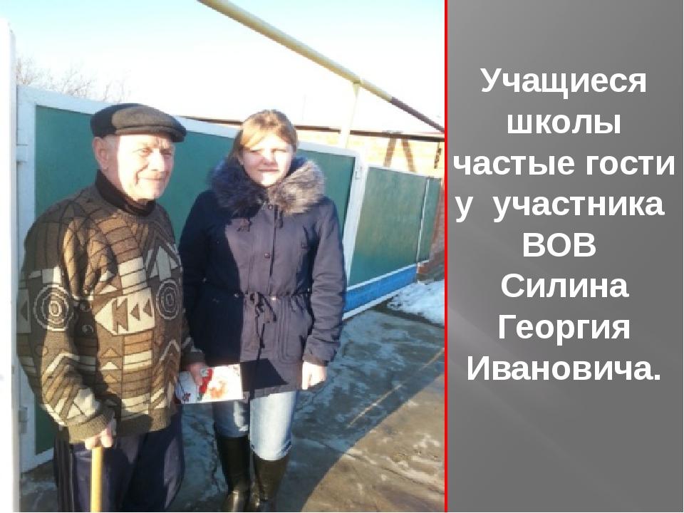 Учащиеся школы частые гости у участника ВОВ Силина Георгия Ивановича.