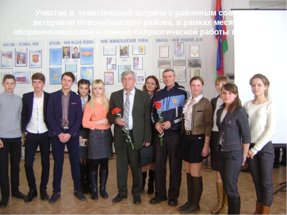 Участие в тематической встрече с районным советом ветеранов Новокубанского р...