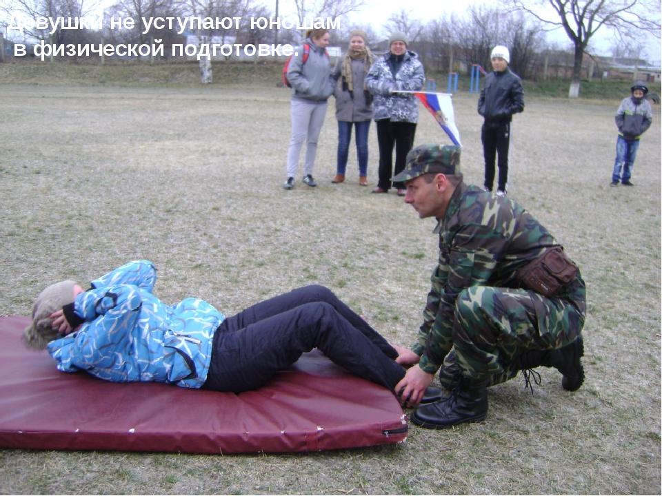 Девушки не уступают юношам в физической подготовке.
