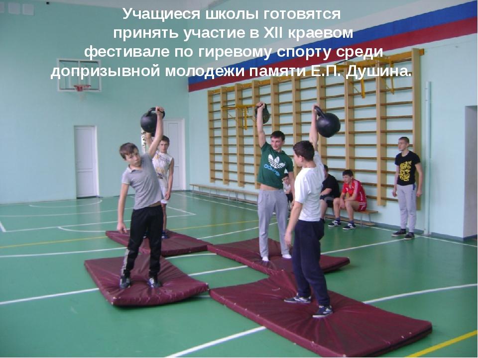 Учащиеся школы готовятся принять участие в XII краевом фестивале по гиревому...