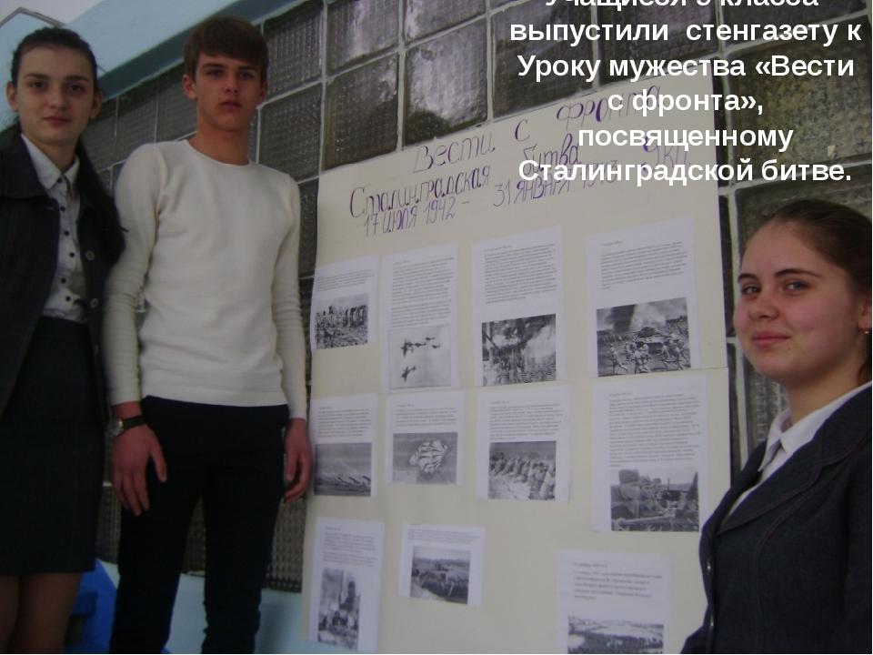 Учащиеся 9 класса выпустили стенгазету к Уроку мужества «Вести с фронта», по...