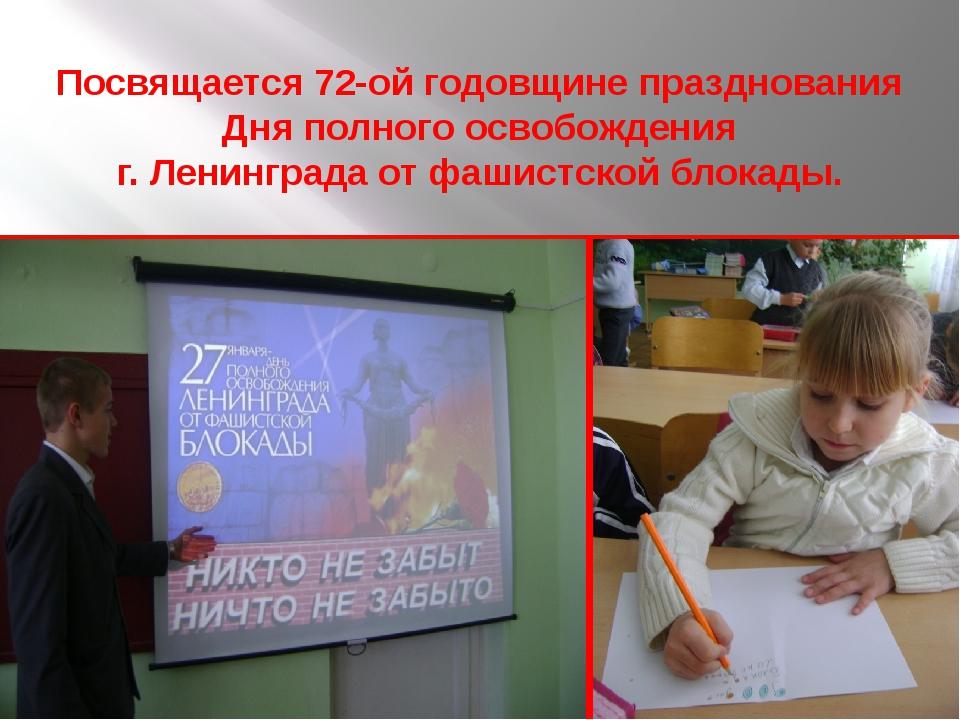 Посвящается 72-ой годовщине празднования Дня полного освобождения г. Ленингра...