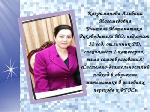 Кахриманова Альбина Магомедовна Учитель Математики Руководитель МО, пед.стаж