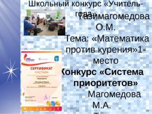 Школьный конкурс «Учитель-года» Газимагомедова О.М. Тема: «Математика против