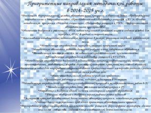 Приоритетные направления методической работы в 2014–2015 уч.г. Реализация вну