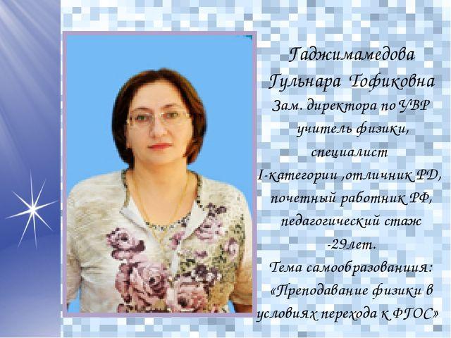 Гаджимамедова Гульнара Тофиковна Зам. директора поУВР учитель физики, специа...