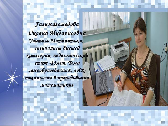 Газимагомедова Оксана Мударисовна Учитель Математики, специалист высшей катег...