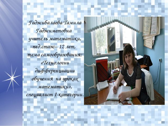 Гаджибалаева Тамила Гаджиметовна учитель математики, пед.стаж– 12 лет, тема...