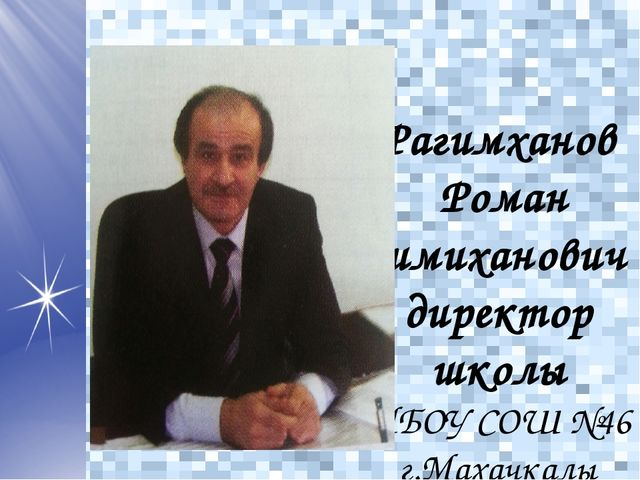 Рагимханов Роман Римиханович директор школы МБОУ СОШ №46 г.Махачкалы